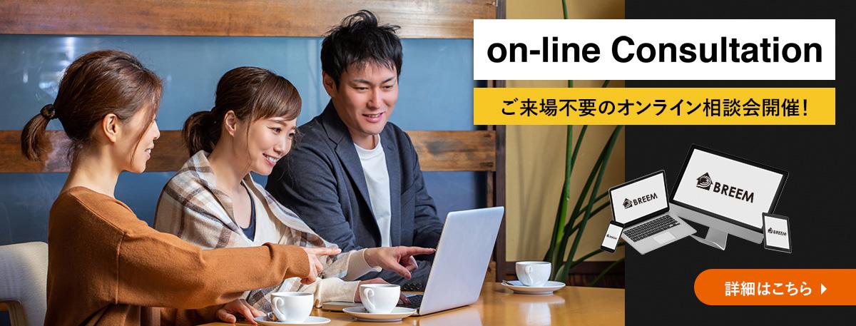 ご来場不要のオンライン家づくり相談!無料にて毎日開催!